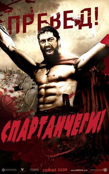 Картинка, смешные картинки про спартанцев