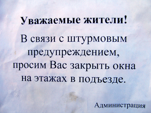 Объявления о строительстве