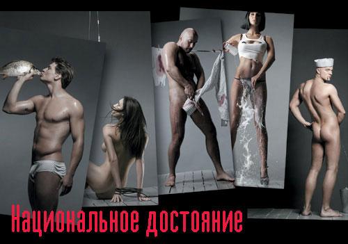 Украинские звезды разделись для журнала MAX (7 фото)