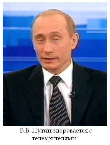 Классика. Обкуренный Путин (17 Фото)