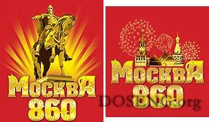 860-летие Москвы (фото)