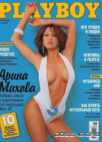 arina-mahova-golaya-video