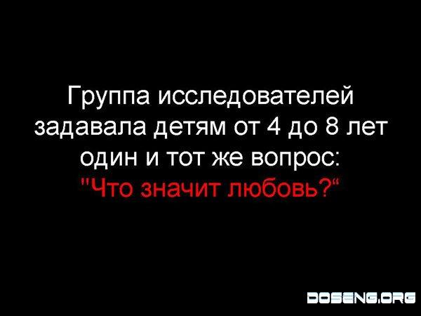 Что такое любовь.........