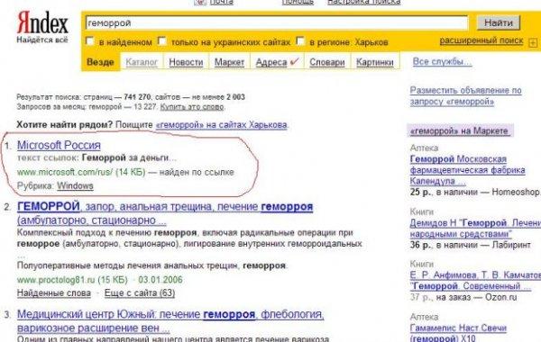 Запросы в поисковиках