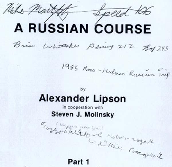 По таким учебникам американцы учат русский язык (18 фото)