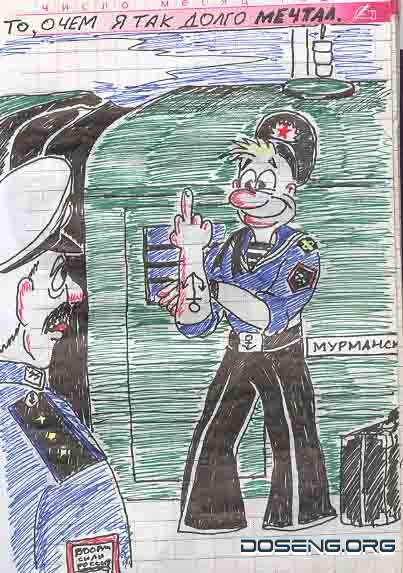 Картинки для дембеля моряка