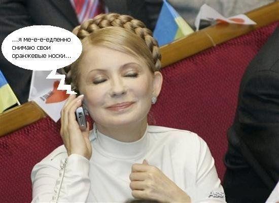 Фотожаба Юлии Тимошенко (14 фото)