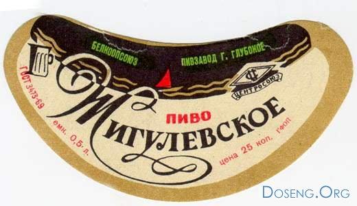 того фото советских наклеек на бутылки пива разместили