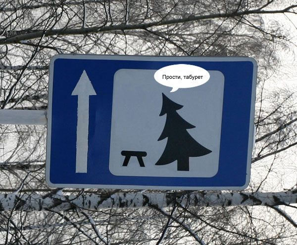 демонстрируют дорожные знаки с приколами картинки украина женская мода