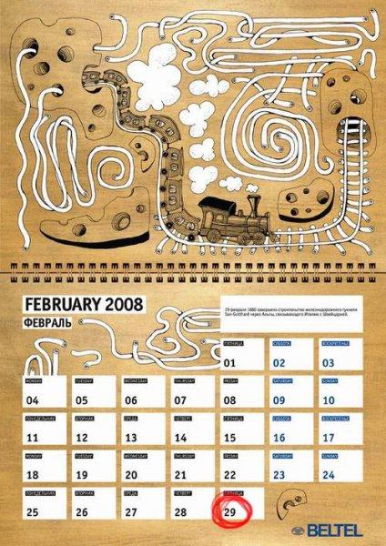 29 февраля - самая редкая дата