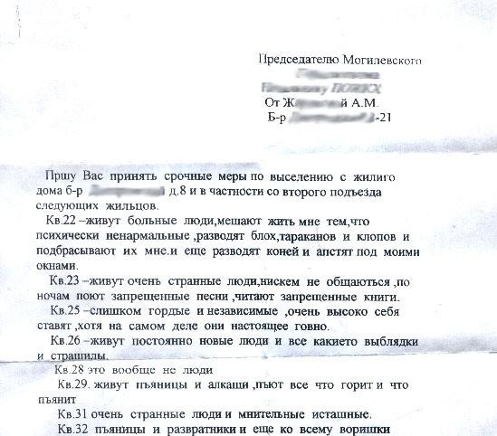 Письмо по поводу выселения жильцов из дома.