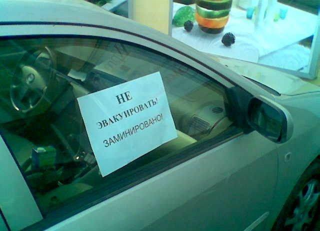 Можно ли ездить на чужой машине с хозяином едва различал
