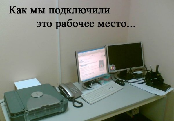 Как мы подключили рабочее место (3 фото)