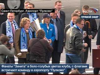 Петербург чествует футболистов