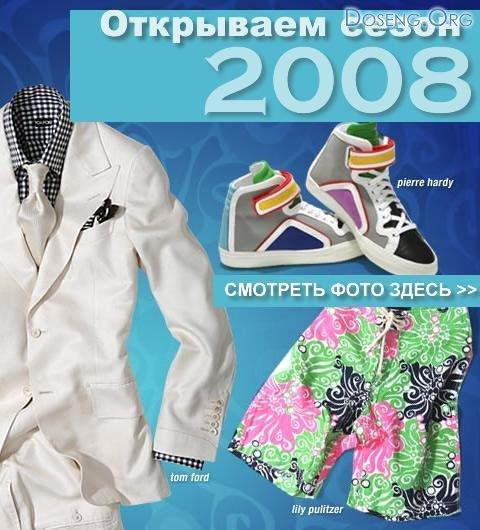 Пляжный гардероб 2008