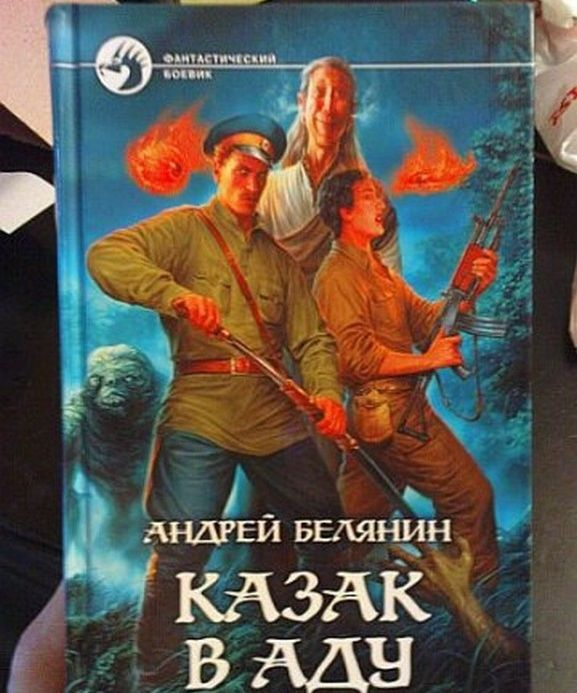 Белянин Андрей. Facebook. Название книги: Казак в Аду Автор.