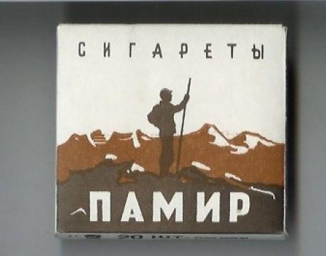Сигареты СССР .