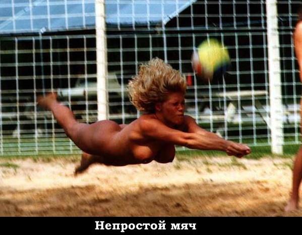 голые волейболистки фото