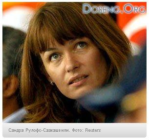 Фото с сайта smi2.ru. Жена Саакашвили голландка Сандра Рулофс