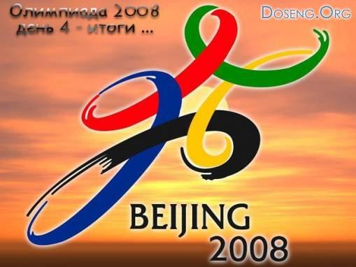 Итоги 4-го дня Олимпийских игр