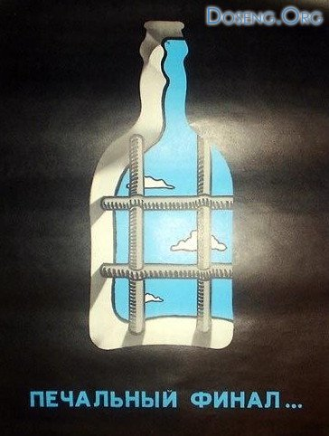 Антиалкогольные плакаты советских