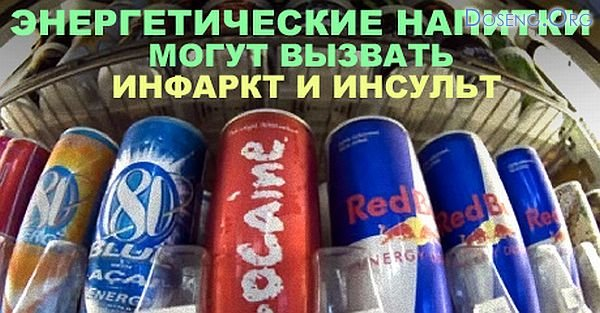 Энергетические напитки могут вызвать инфаркт и инсульт
