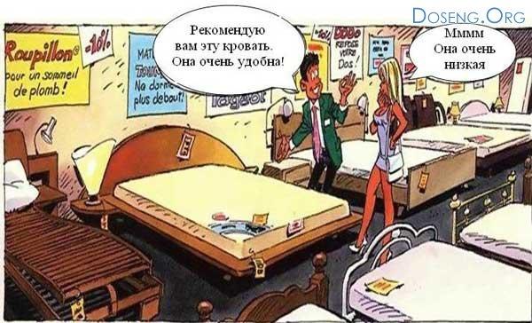 Девушка выбирает правильную кровать. 8 картинок