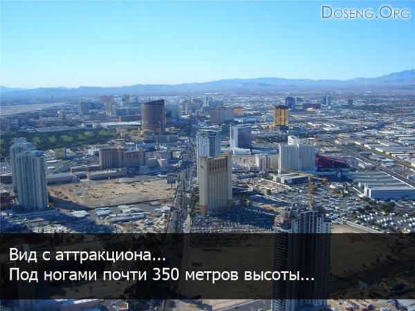 Страшный аттракцион в Лас Вегасе (11 фото)
