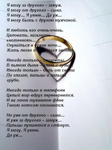 Стихи текст о том что я ввшла замуж