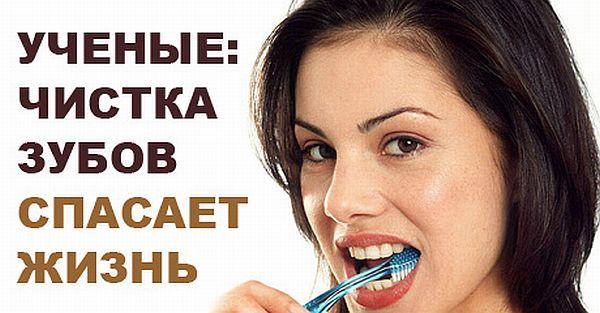 Чистка зубов помогает предотвратить сердечный приступ