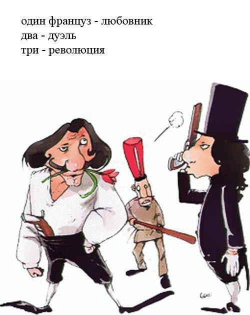 Французы Анекдоты