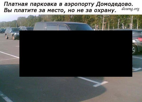 Парковка в Домодедово (2 фото)