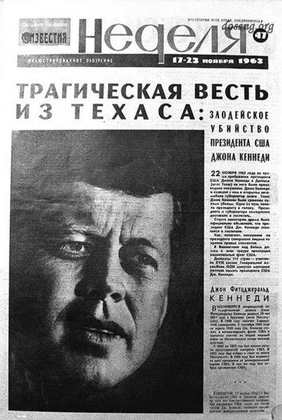 45 лет со дня убийства Кеннеди (13 фото)