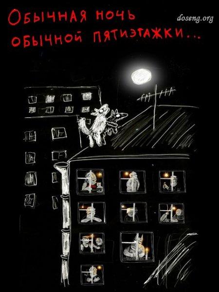 Обычная ночь в обычной пятиэтажке