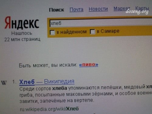 Яндекс отжег :)