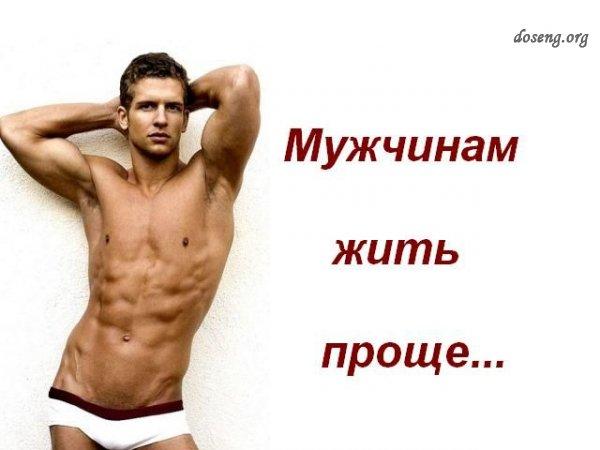 Мужчинам жить проще...