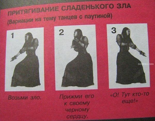 Готические танцы. Полная инструкция (16 картинок)