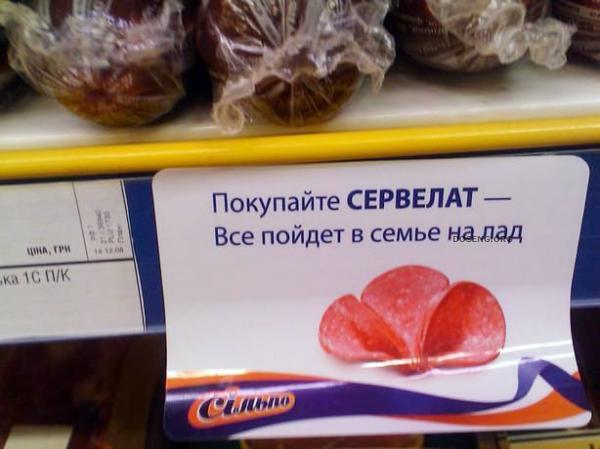 Стишки из киевского супермаркета