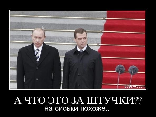 Президентские демотиваторы (много