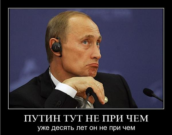Путин тут не при чем