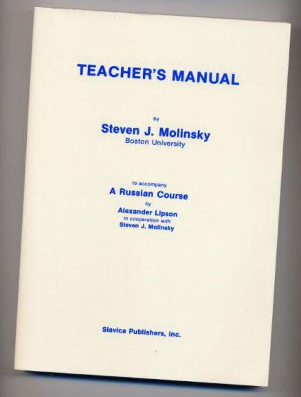 Учебник русского (4 фото)