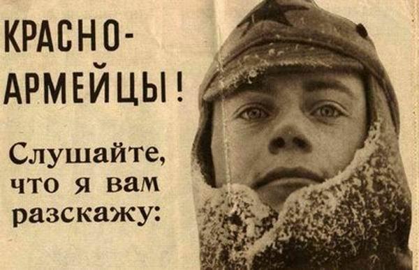 Агитки для советских солдат времен финской войны (11 фото)
