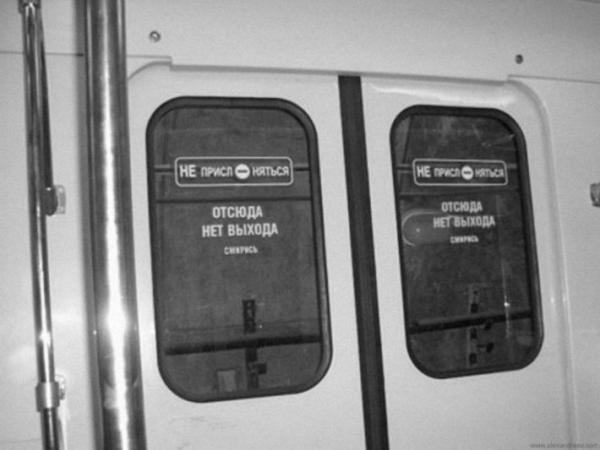 Жуткое метро... (17 фантазий)