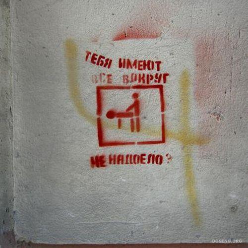 Трафареты на стенах домов (39 фото)