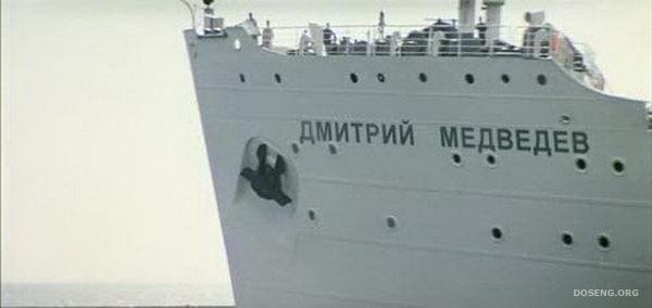 Дима Медведев на курорте