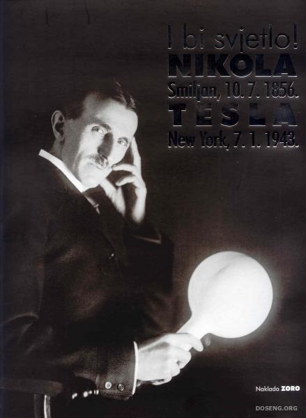 С Днем Рождения Тесла! (63 фото)