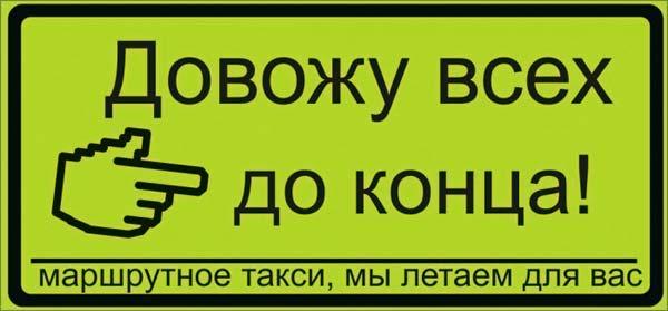 Таблички для маршрутных такси (24 фото)