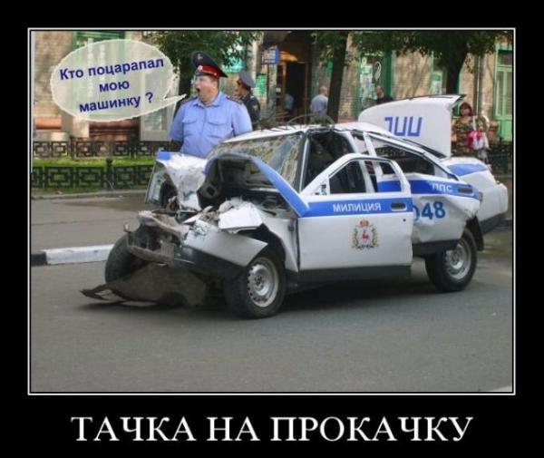 Автомобильные демотиваторы (45 фото)