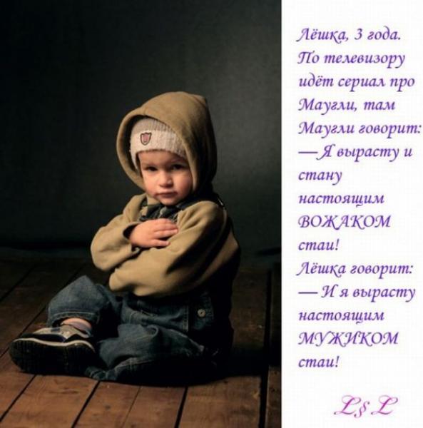 Детишки говорят (14 фото)