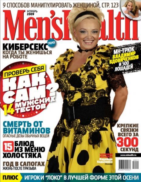 Розыгрыш с Кадышевой довел Men's Health до суда (19 фото)